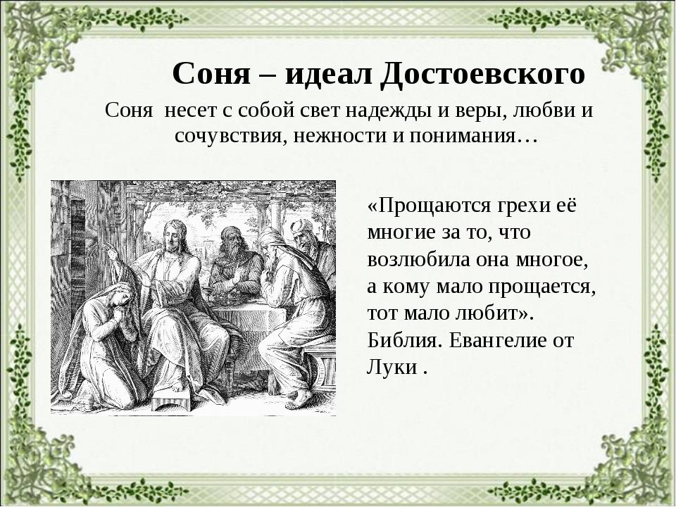 Соня – идеал Достоевского Соня несет с собой свет надежды и веры, любви и со...