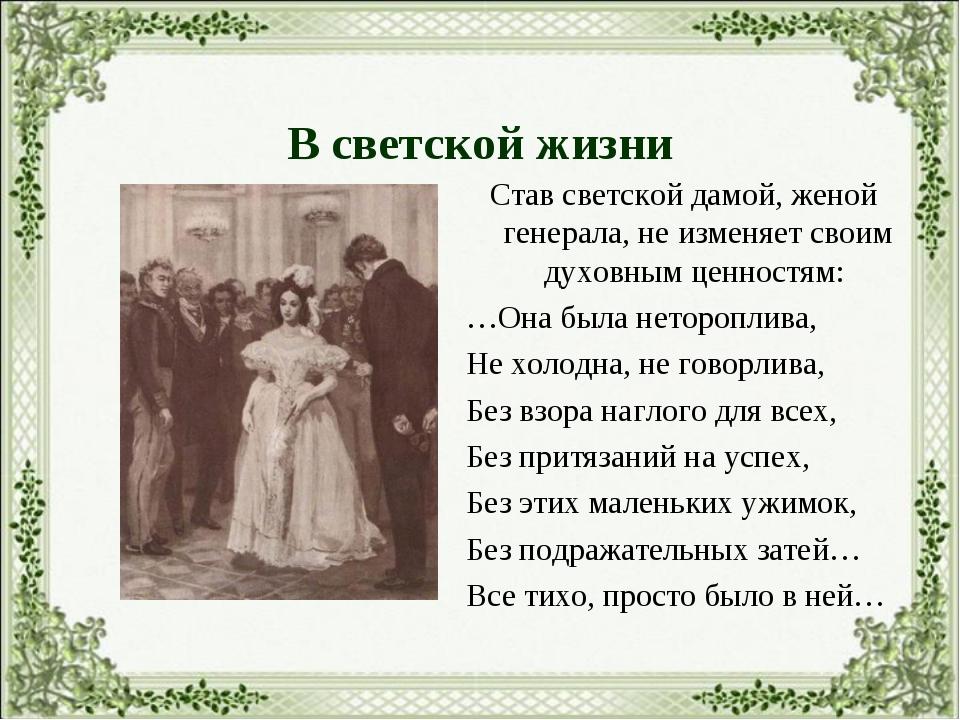 В светской жизни Став светской дамой, женой генерала, не изменяет своим духов...