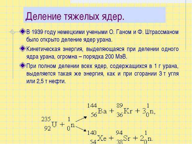 Деление тяжелых ядер. В 1939году немецкими учеными О.Ганом и Ф.Штрассманом...