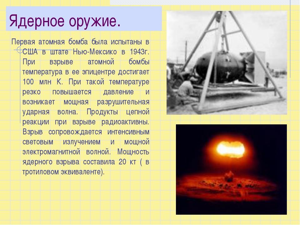 Ядерное оружие. Первая атомная бомба была испытаны в США в штате Нью-Мексико...
