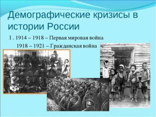 Демографические кризисы в истории России I . 1914 – 1918 – Первая мировая вой