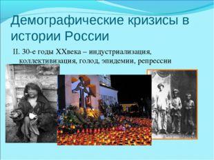 Демографические кризисы в истории России II. 30-е годы XXвека – индустриализа