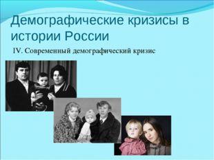 Демографические кризисы в истории России IV. Современный демографический кризис