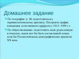 Домашнее задание По географии: п. 38, подготовиться к терминологическому дикт