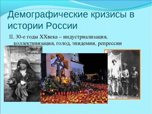 Демографические кризисы в истории России II. 30-е годы XXвека – индустриализа...
