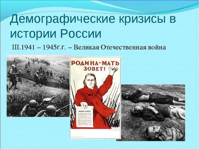 Демографические кризисы в истории России III.1941 – 1945г.г. – Великая Отечес...