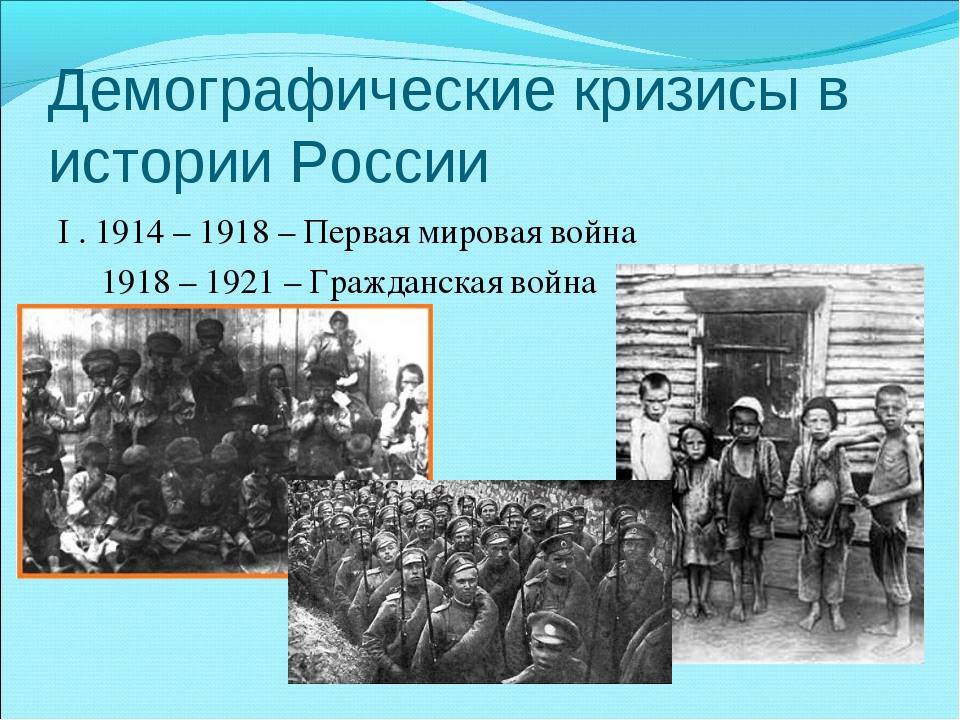 Демографические кризисы в истории России I . 1914 – 1918 – Первая мировая вой...