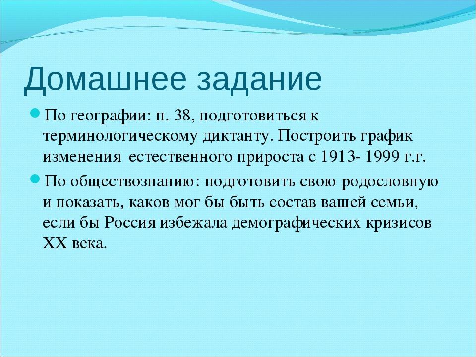 Домашнее задание По географии: п. 38, подготовиться к терминологическому дикт...