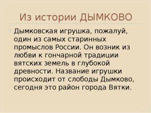 Из истории ДЫМКОВО Дымковская игрушка, пожалуй, один из самых старинных промы