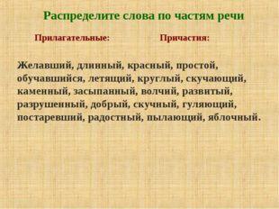 http://aida.ucoz.ru Распределите слова по частям речи Прилагательные: Причаст