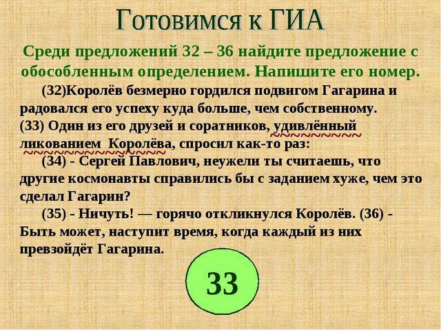 (32)Королёв безмерно гордился подвигом Гагарина и радовался его успеху куда б...