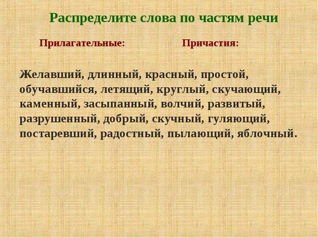 http://aida.ucoz.ru Распределите слова по частям речи Прилагательные: Причаст...