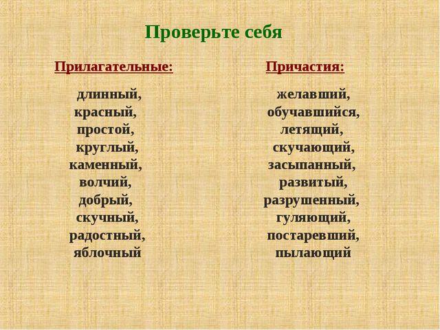 длинный, красный, простой, круглый, каменный, волчий, добрый, скучный, радос...