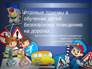 Игровые приемы в обучении детей безопасному поведению на дорогах. Выступление