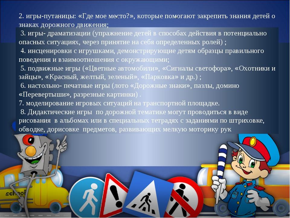 2. игры-путаницы: «Где мое место?», которые помогают закрепить знания детей о...