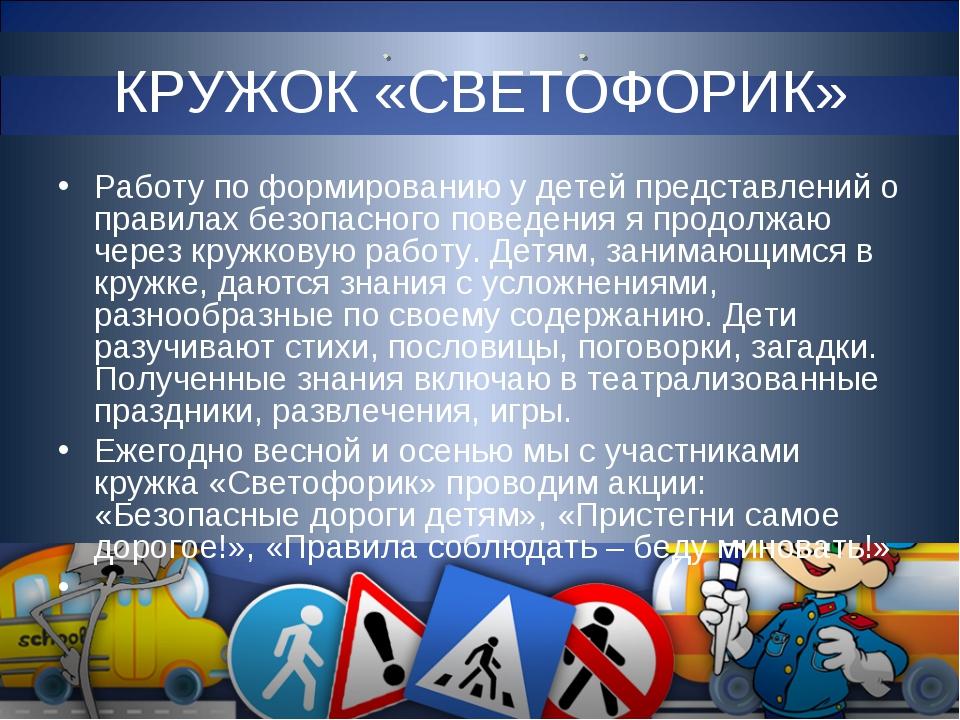 КРУЖОК «СВЕТОФОРИК» Работу по формированию у детей представлений о правилах...