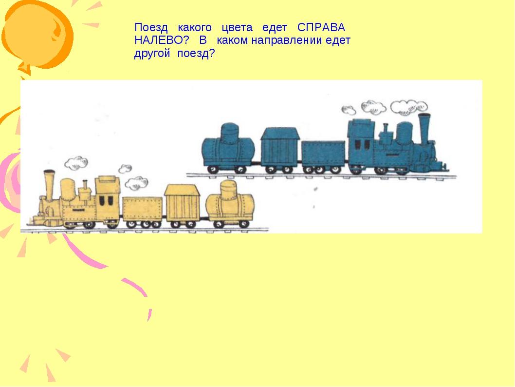 Поезд какого цвета едет СПРАВА НАЛЕВО? В каком направлении едет другой поезд?