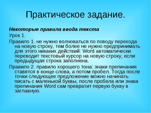 Практическое задание. Некоторые правила ввода текста Урок 1. Правило 1. не ну...