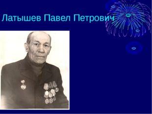 Латышев Павел Петрович