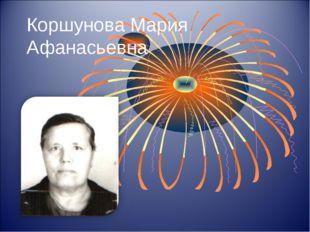 Коршунова Мария Афанасьевна