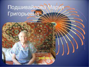 Подшивайлова Мария Григорьевна
