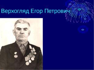 Верхогляд Егор Петрович