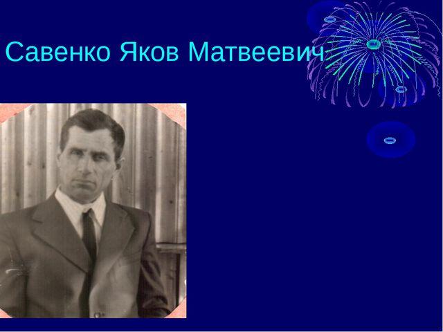 Савенко Яков Матвеевич