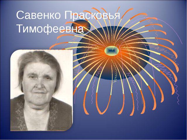 Савенко Прасковья Тимофеевна