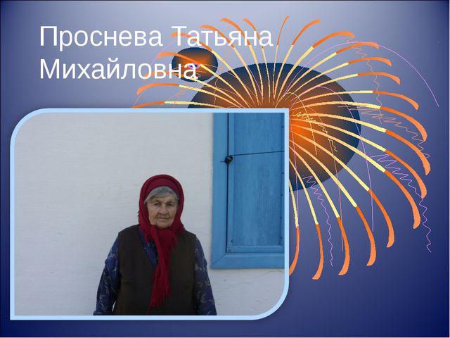 Проснева Татьяна Михайловна