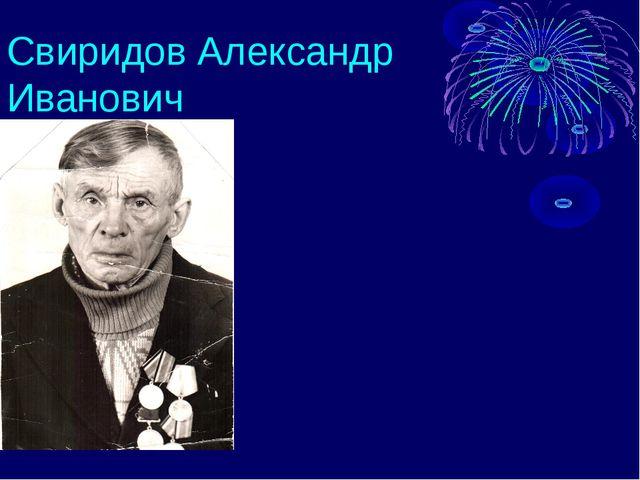 Свиридов Александр Иванович