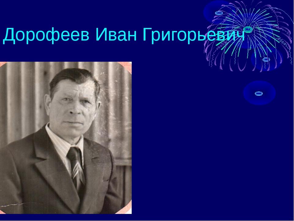Дорофеев Иван Григорьевич