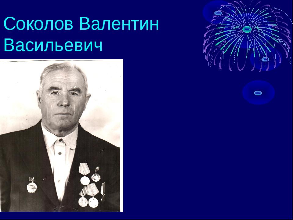 Соколов Валентин Васильевич