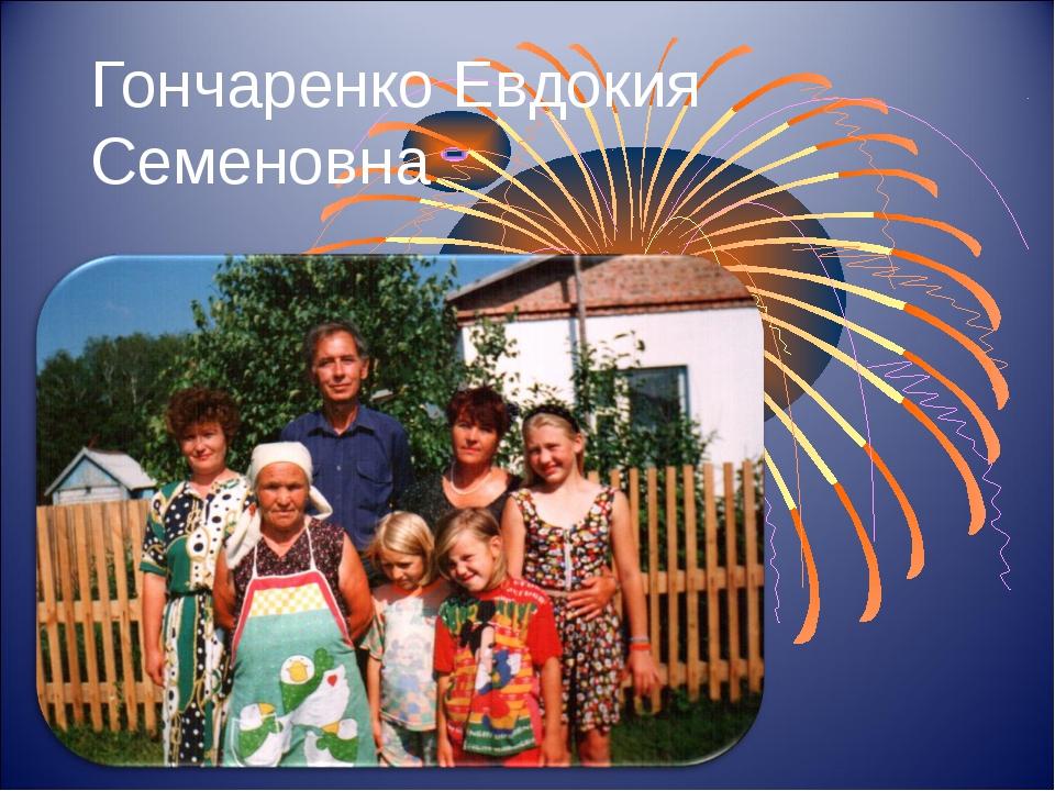 Гончаренко Евдокия Семеновна