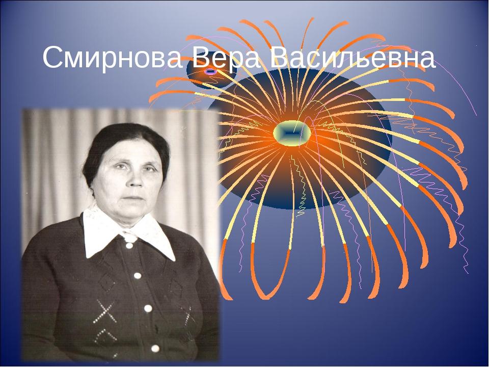 Смирнова Вера Васильевна