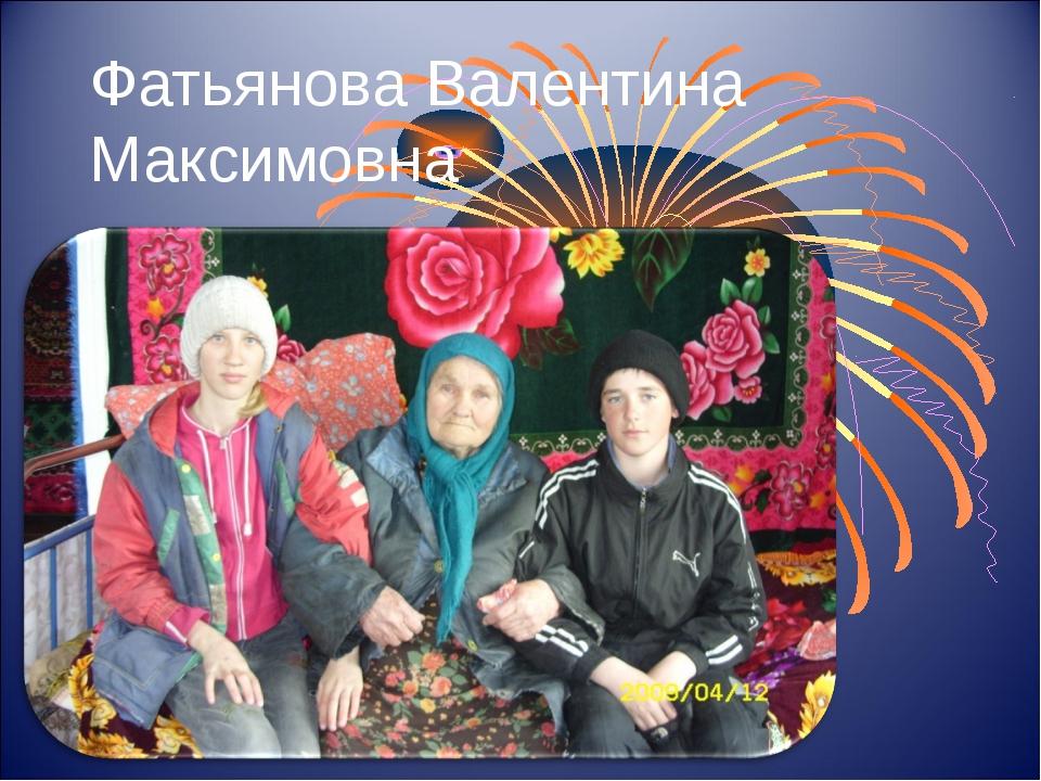 Фатьянова Валентина Максимовна