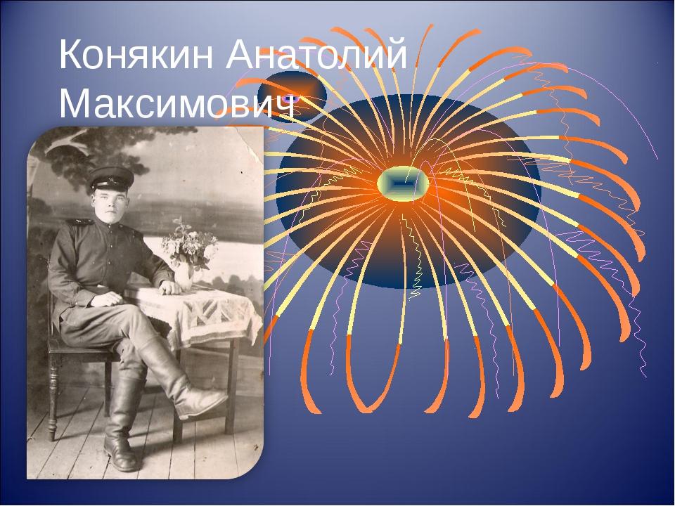 Конякин Анатолий Максимович