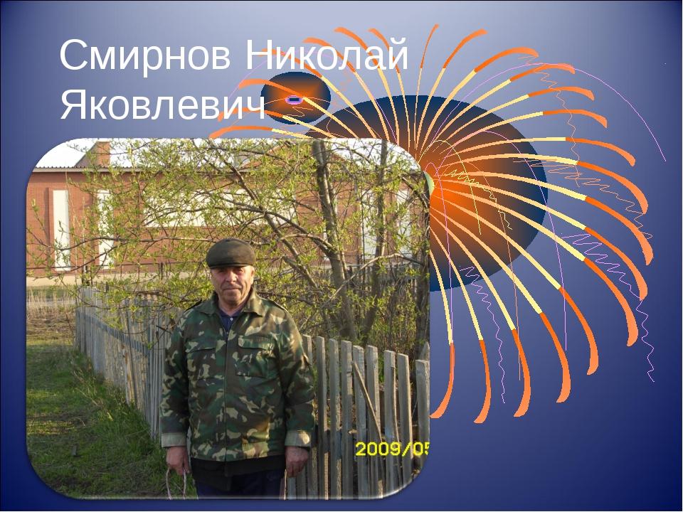 Смирнов Николай Яковлевич