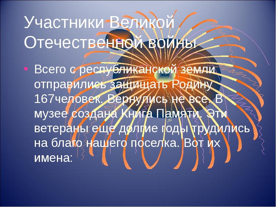 Участники Великой Отечественной войны Всего с республиканской земли отправили...