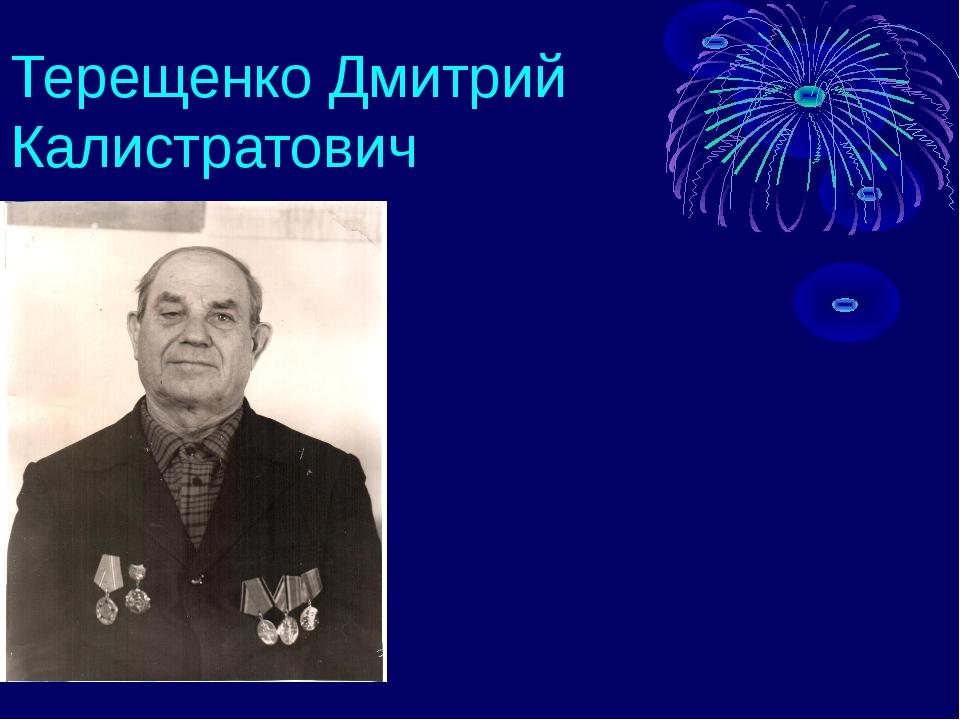 Терещенко Дмитрий Калистратович