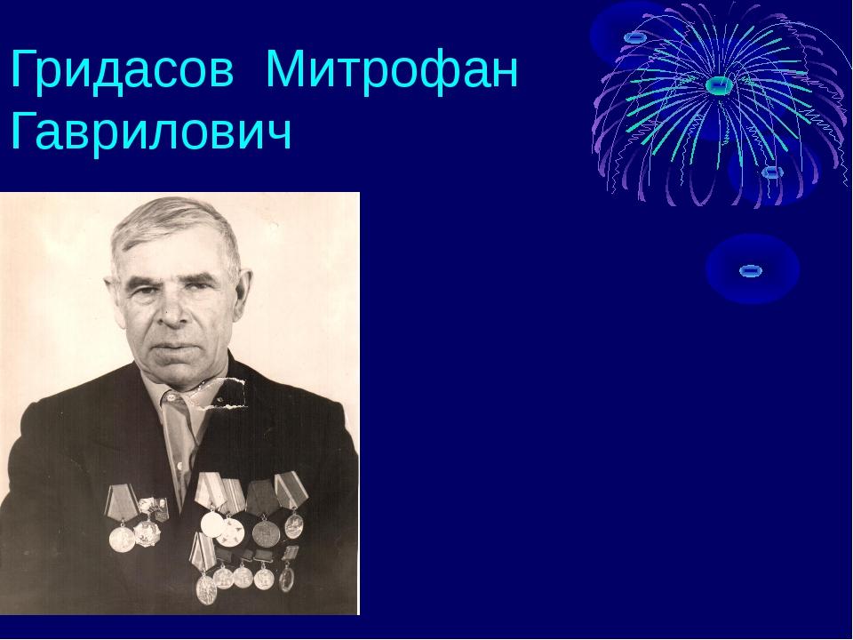 Гридасов Митрофан Гаврилович