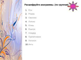 Расшифруйте анаграммы. (по группам) Ёлн Рпжяа Оволнко Лхпоко Ктнаь Ешьтрс Аож