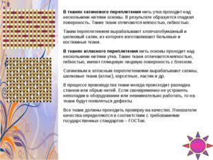 В тканях сатинового переплетения нить утка проходит над несколькими нитями ос