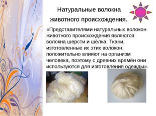 Натуральные волокна животного происхождения. «Представителями натуральных вол