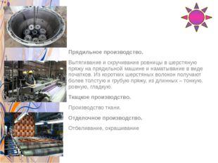 Прядильное производство. Вытягивание и скручивание ровницы в шерстяную пряжу