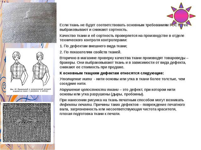 Если ткань не будет соответствовать основным требованиям ГОСТа, её выбраковы...