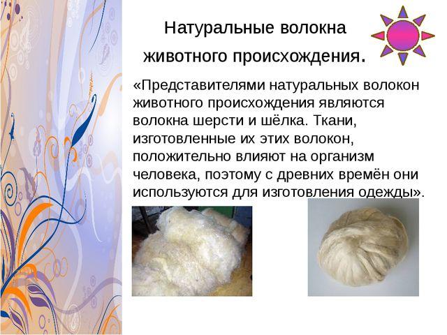 Натуральные волокна животного происхождения. «Представителями натуральных вол...