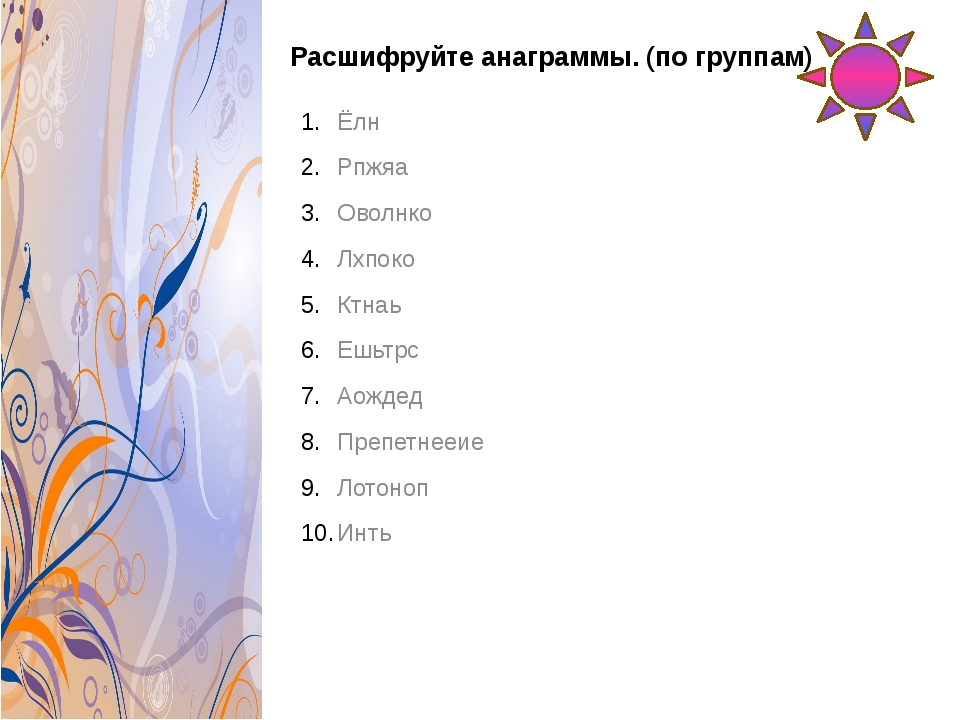 Расшифруйте анаграммы. (по группам) Ёлн Рпжяа Оволнко Лхпоко Ктнаь Ешьтрс Аож...