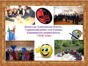 Казахстан, Алматинская область, Сарканский район, село Екиаша Екиашинская сре