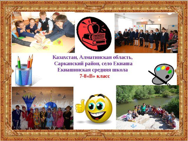 Казахстан, Алматинская область, Сарканский район, село Екиаша Екиашинская сре...
