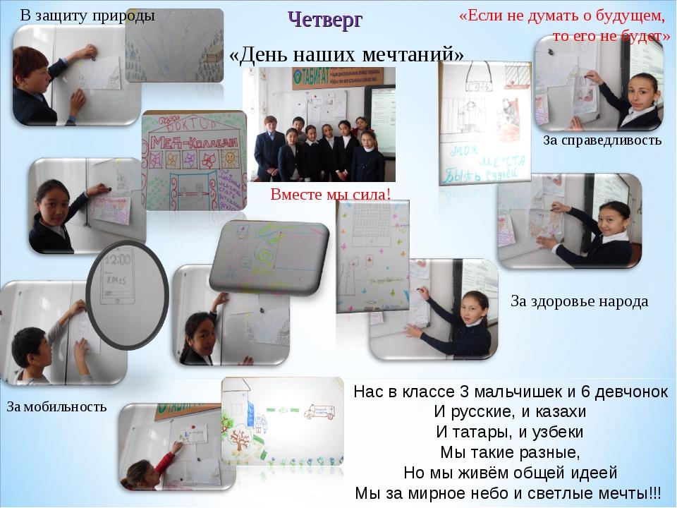 Четверг «День наших мечтаний» Нас в классе 3 мальчишек и 6 девчонок И русские...